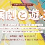 「演劇と遊ぶ」ワークショップ開催!